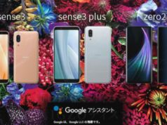Aquos Zero2, Sense3, Sense3 Plus & Sense3 Lite